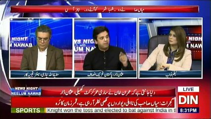 News Night With Neelum Nawab - 23rd July 2017