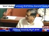 Monsoon Session: Karnataka Assembly Discusses Lokayukta Bill