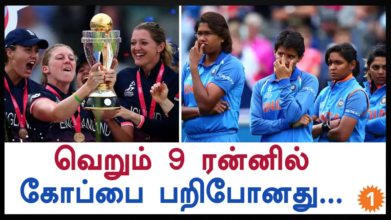 Women's World Cup Final Highlights, England Beat India By 9 Runs-Oneindia Tamil
