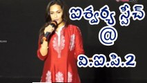 Aishwarya Dhanush Speech @ VIP 2 Press Meet | Filmibeat Telugu