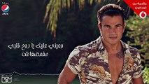 Amr Diab - Meaddy El Nas (Audio عمرو دياب - معدي الناس