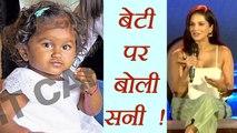 Sunny Leone EXPRESSES feelings for DAUGHTER Nisha Kaur Weber | FilmiBeat
