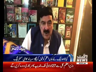 Waqtnews Headlines 02:00 PM 24 July 2017