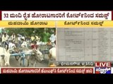 Gadag: Case Filed Against 32 Farmers, Ambulance Driver, Soldier & Engineer In Mahadayi Issue