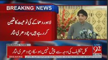 Chaudhary Nisar Again Postponed His Press Conference - 24th July 2017