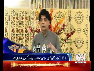 Waqtnews Headlines 06:00 PM 24 July 2017