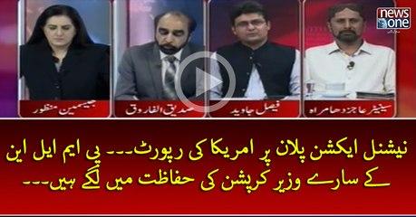#NationalActionPlan Par #Amrica Ki Report... #PMLN Key Sarey #Wazir #Corruption Ki Hifazat Mein Lage Hein...