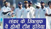 India Vs Sri Lanka: Predicted India XI for Galle Test | वनइंडिया हिंदी