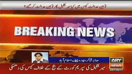 What Mir Shakil Rehman Was Doing Inside Court? Sabir Shakir Telling