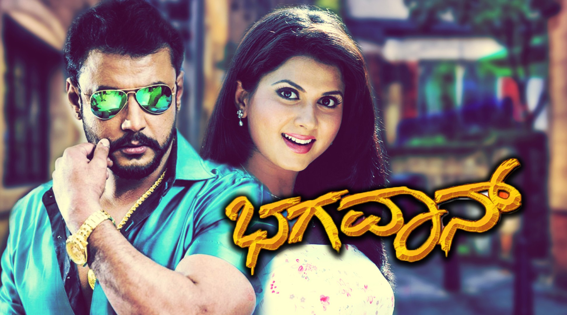 Bhagawan ಭಗವ ನ Full Kannada Movie Darshan Daisy Bopanna Kannada Action Film Video Dailymotion