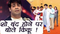 Kapil Sharma Show : Kiku Sharda REACTS on show going OFF AIR | FilmiBeat
