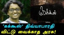 Kakkoos Movie Director Divya bharathi Arrested-Oneindia Tamil