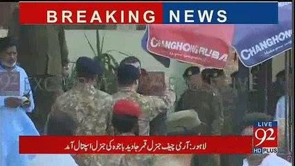 Gen Qamar Bajwa Reached Lahore General Hospital For Condolence