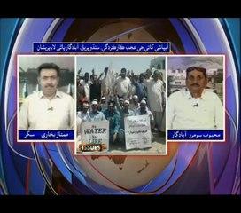 Issues Mumtaz Bhukhari 24th july_2017  02pm