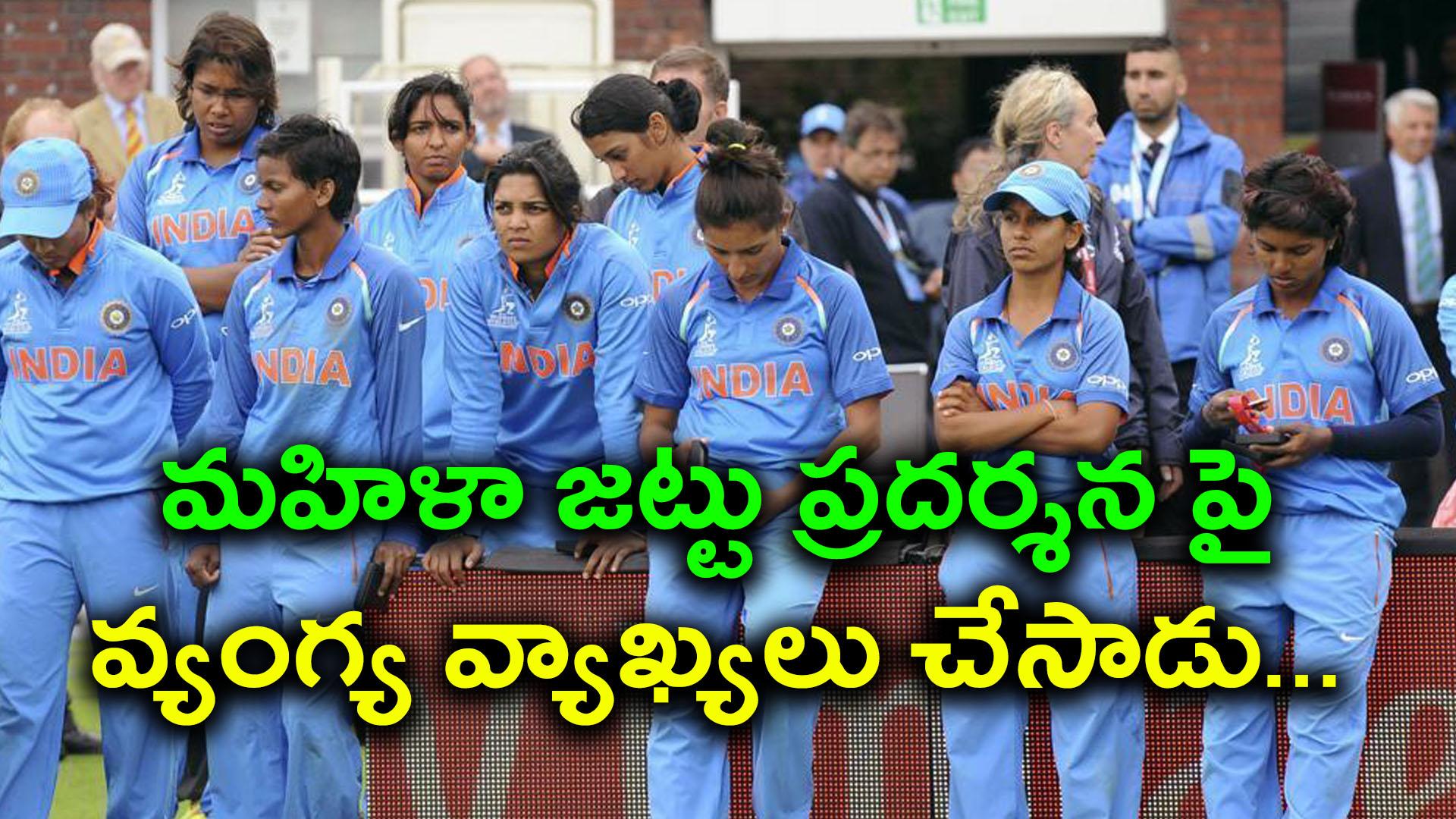 Sanjay Manjrekar criticises Mithali Raj and co for Women's World Cup final defeat