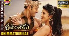 Dhimmathirigae Full Video Song  Srimanthudu Telugu Movie Mahesh Babu Shruti Haasan Devi Sri Prasad