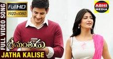 Jatha Kalise Full Video Song  Srimanthudu Telugu Movie Mahesh Babu Shruti Haasan Devi Sri Prasad