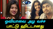 Bigg Boss Tamil, Penne Penne song Video goes viral because of Oviya-Filmibeat Tamil