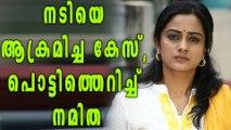 Namitha Pramod's Reaction On Gossips | Filmibeat Malayalam