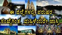 Districts In karnataka With Highest Gender Ratio  | Oneindia Kannada