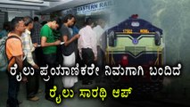 Indian Railways Launched a New App Rail Sarathi For Its Passengers  | Oneindia Kannada