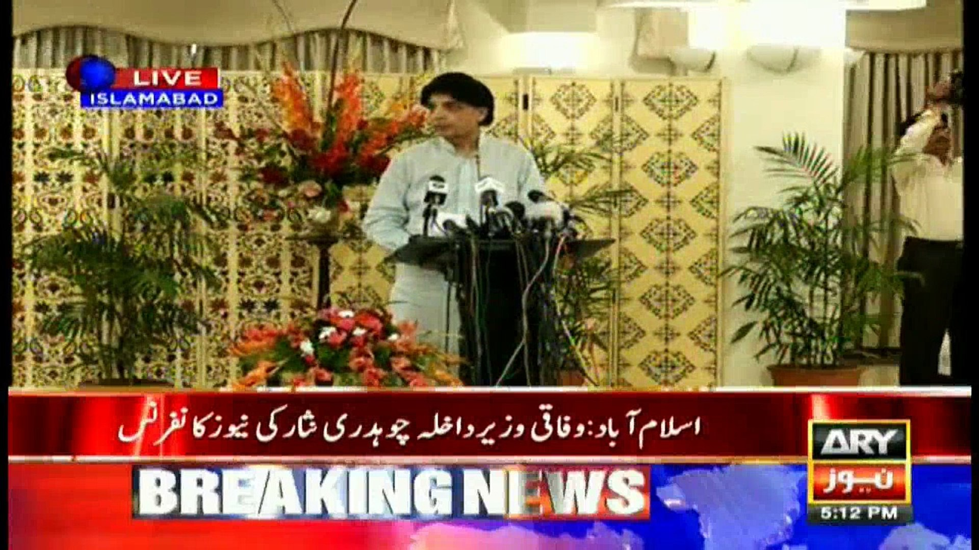 Today, it is going to be the most difficult press conference of my life,  Ch Nisar says