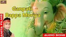 Ganesh Chaturthi Special | Ganpati Bappa Morya | गणपति बप्पा मोरिया | Hindi Devotional Song | Latest Bhajan | 2017 | Dj Song | Bhakti Geet | Anita Films | New Superhit Songs