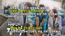 드라마 낭만닥터 김사부 20부작 완결 다시보기 전편 토렌트 �