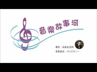 【未來兒童】【2017年5月號】【音樂故事河】 給愛麗絲