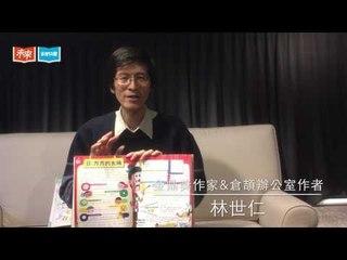 【未來兒童】林世仁老師單元:倉頡辦公室