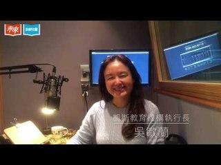 【未來兒童】吳敏蘭新英文單元:今天說英語