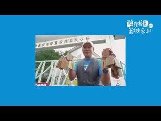 未來少年No63-蕭青陽酷搜校園-新北市濂洞國小