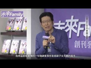 《未來Family》創刊發表會 精彩片段:公益平台文化基金會 嚴長壽董事長 感動分享