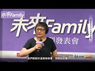 《未來Family》創刊發表會 精彩片段:國家教育研究院 柯華葳院長 感動分享
