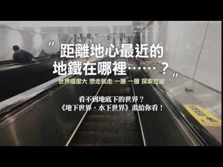 你知道嗎?距離地心最近的地鐵在哪裡……?