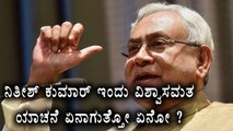 Bihar CM Nitish Kumar Face To Trust Vote In Bihar Assembly | Oneindia Kannada