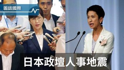兩位女將辭職 日本政壇大地震