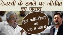 Nitish Kumar Slams Tejashwi Yadav after winning trust vote   वनइंडिया हिन्दी