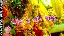 Sherawali Mata Bhajans ,  Pahile Mein Shera Wali ,  FULL Audio ,  2017 New Bhojpuri Devi Geet ,  Mata Rani Song ,  Mata ji Bhajan ,  Bhojpuri Latest Songs ,  Navratri Special ,  Anita Films ,  Devotional Song 2018