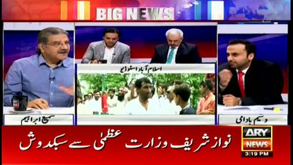 Special Transmission Panama case verdict With Waseem Badami 28th July 2017 3pm to 4pm