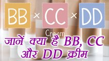BB, CC and DD Creams: All you  need to know | जानें क्या है BB, CC और DD क्रीम | Boldsky