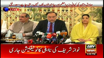 Every PMLN supporter should be proud of our leader Nawaz Sharif: Ahsan Iqbal