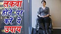 Paralysis, लकवा   Home Remedies   लकवा होने पर करें ये उपाय   Boldsky