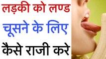 लड़की को लिंग मुँह में लेने के लिए कैसे मनाये। health tips, home remedies, Life care, health .