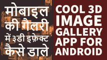 Cool 3D Image Gallery For Android - Best Free Gallery App For Android HindiUrdu 2017