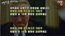 tvN 비밀의 숲 16화 다시보기 16회 170730 E16 재방