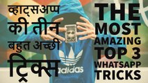 The Most Amazing Top 3 Whatsapp Tricks Everyone Should Know (2017) HindiUrdu Vid