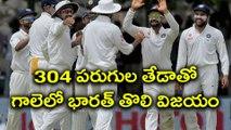 India vs Sri Lanka : India Thrash Sri Lanka By 304 Runs