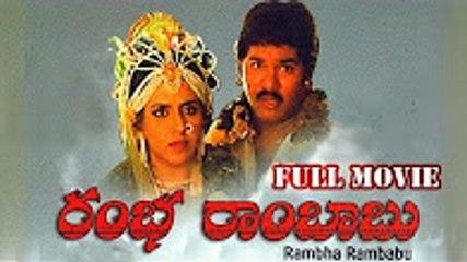 Rambha Rambabu (1990) Telugu Movie | New Upload Movie | Telugu Full Movies