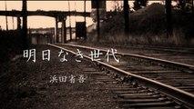 明日なき世代   浜田省吾